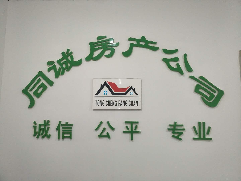 牡丹江市同诚房产经纪有限公司