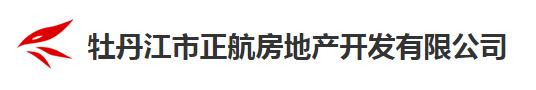 牡丹江市正航房地产开发有限公司